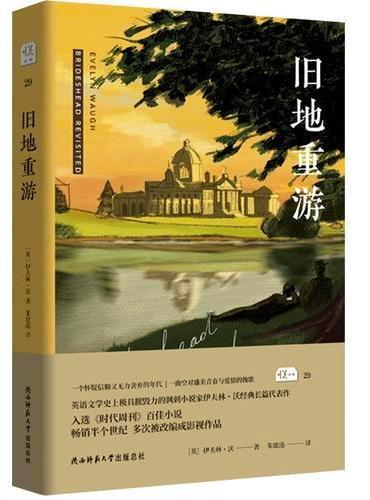 旧地重游(悦经典29)