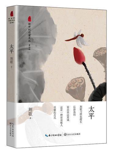 太平(新世纪作家文丛第四辑)