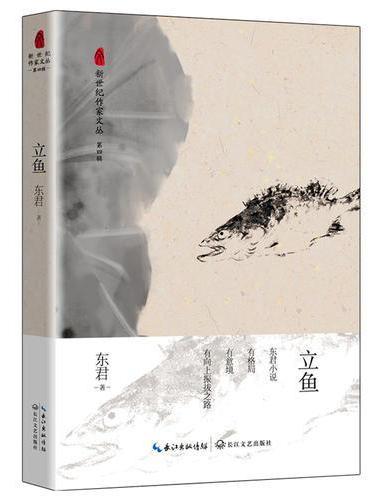 立鱼(新世纪作家文丛第四辑)