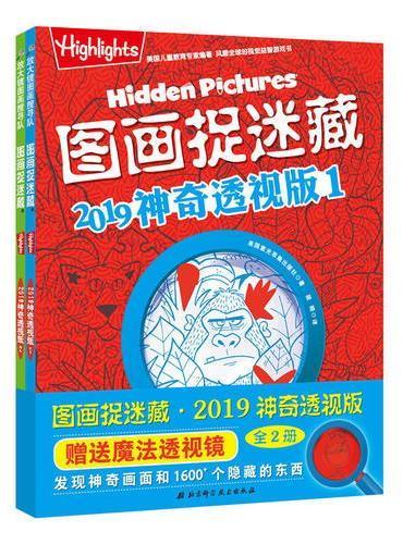 图画捉迷藏2019神奇透视版(全两册)