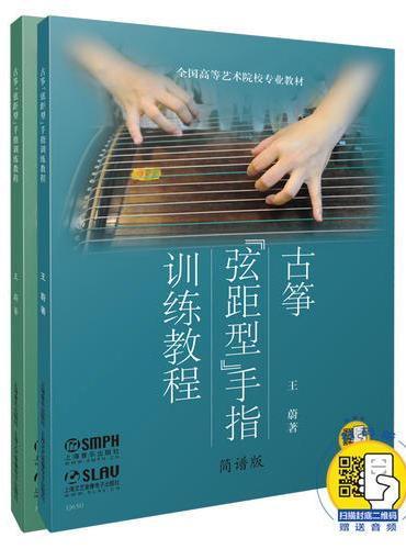 """古筝""""弦距型""""手指训练教程(共二册)(附扫码音频)"""