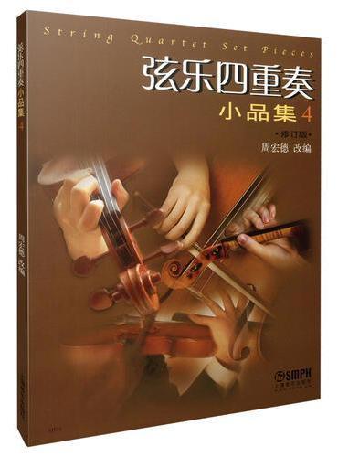 弦乐四重奏小品集(四)修订版