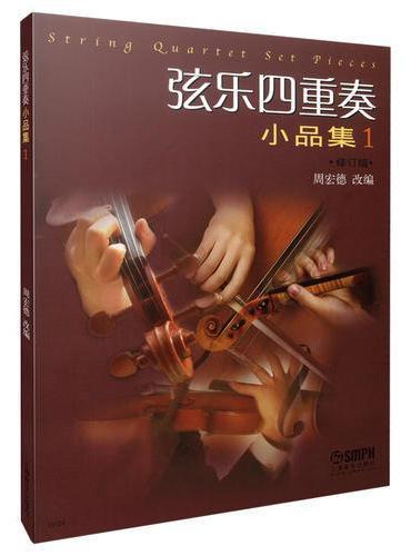 弦乐四重奏小品集(一)修订版