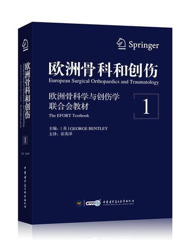 欧洲骨科和创伤:欧洲骨科学与创伤学联合会教材(第1卷)European Surgical Orthopaedics and Traumatology :The EFFORT Textbook(Vol.1)