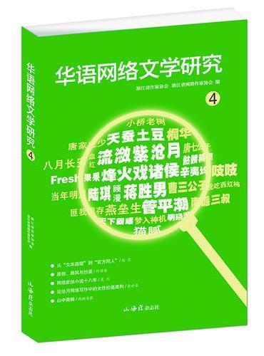 华语网络文学研究4