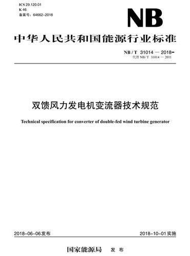 NB/T 31014—2018 双馈风力发电机变流器技术规范(代替NB/T 31014—2011)
