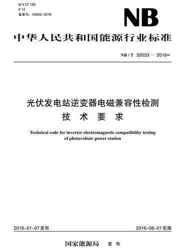 NB/T 32033—2016 光伏发电站逆变器电磁兼容性检测技术要求