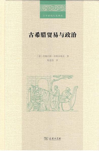 古希腊贸易与政治(二十世纪人文译丛)