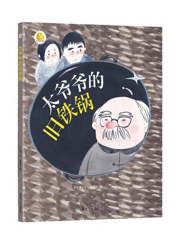 太爷爷的旧铁锅(小月亮绘本)