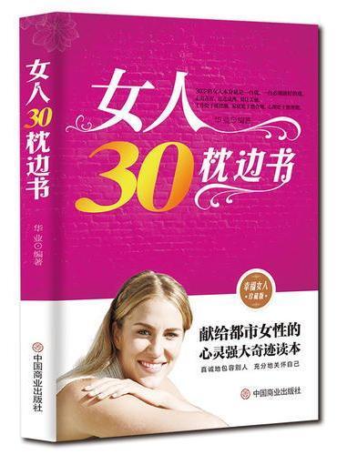 女人30枕边书