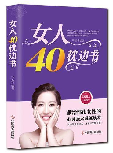 女人40枕边书