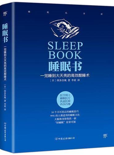 睡眠书 : 一觉睡到大天亮的高效酣睡术