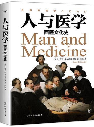 人与医学:西医文化史(每一章叙述的是一段历史,是一个故事,是一个很有趣味的历史故事。)