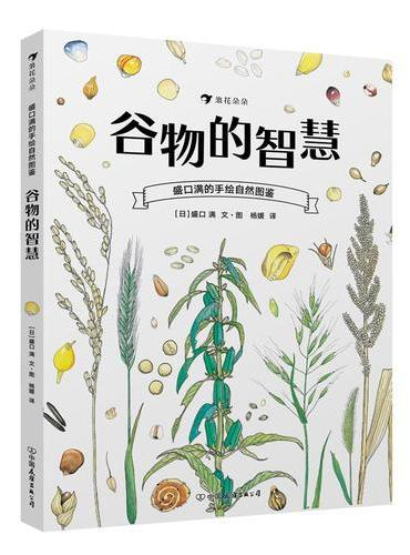 盛口满的手绘自然图鉴:谷物的智慧
