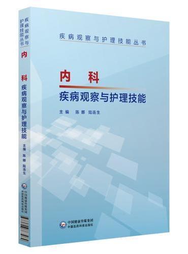 内科疾病观察与护理技能(疾病观察与护理技能丛书)