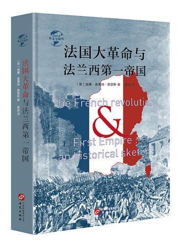 华文全球史004·法国大革命与法兰西第一帝国