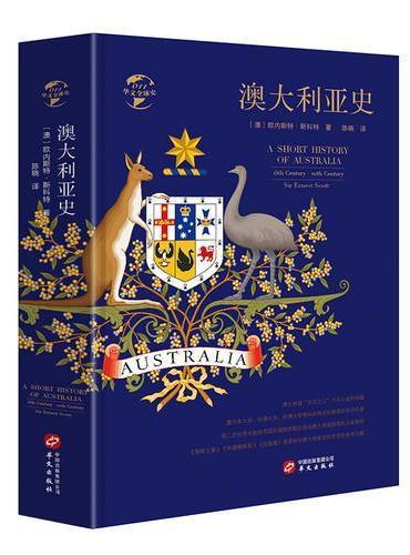华文全球史011·澳大利亚史
