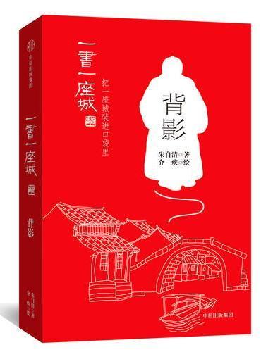 背影(插图版)/一书一座城系列,中信出版社出版
