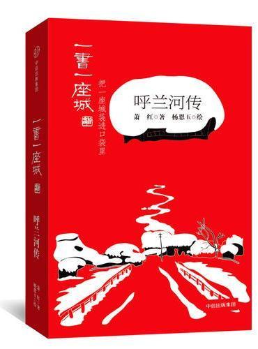 呼兰河传(插图版)/一书一座城系列,中信出版社出版