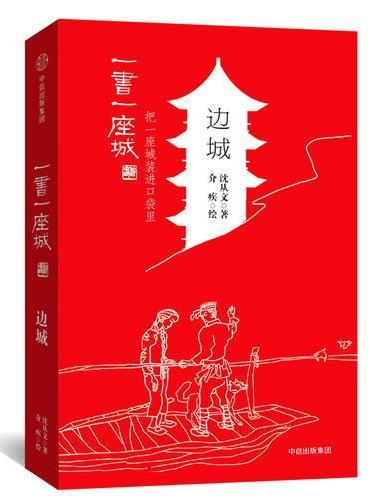 边城(插图版)/一书一座城系列,中信出版社出版