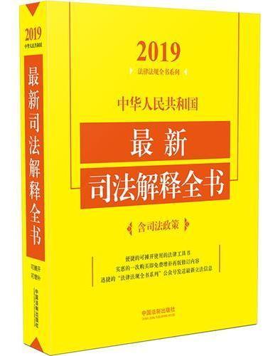 中华人民共和国最新司法解释全书(含司法政策)(2019年版)