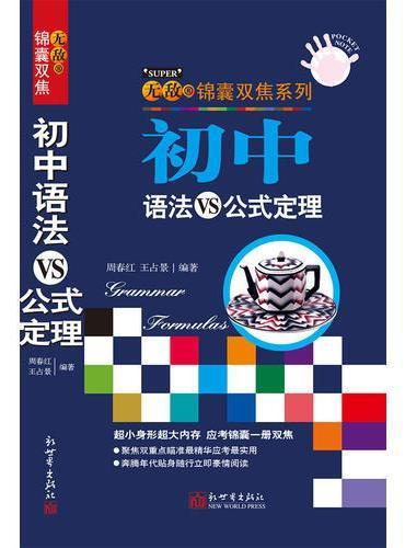 无敌锦囊双焦系列 初中语法VS公式定理