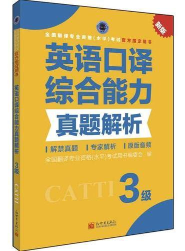 英语口译综合能力真题解析  3级