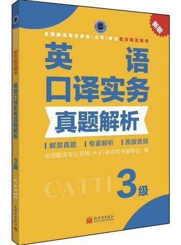 英语口译实务真题解析  3级