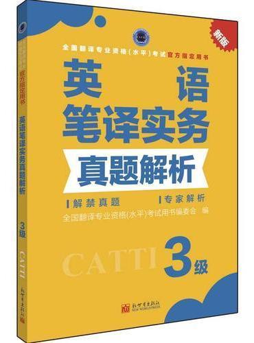 英语笔译实务真题解析  3级