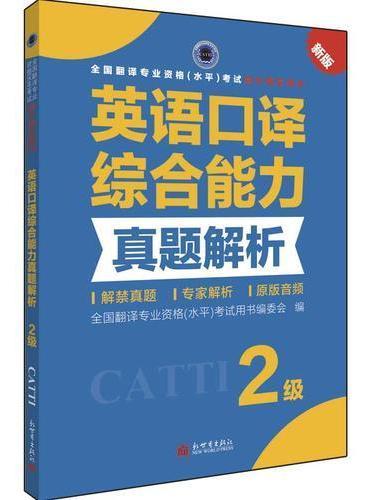 英语口译综合能力真题解析  2级
