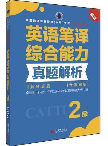 英语笔译综合能力真题解析  2级