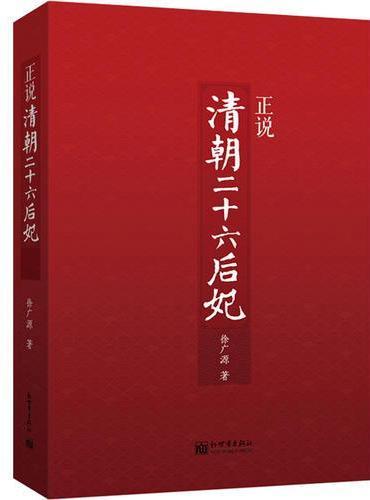 正说清朝二十六后妃(精装增订版)