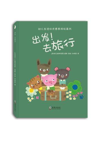 幼儿生活仪式感养成玩具书_《出发!去旅行》
