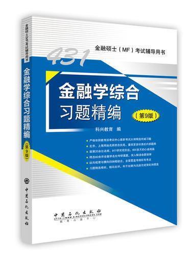 431金融学综合习题精编 .9版