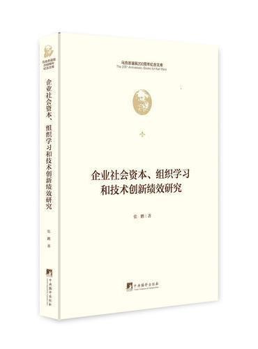 企业社会资本、组织学习和技术创新绩效研究(马克思诞辰200周年纪念文库)