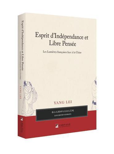 独立之精神与自由之灵魂——法国启蒙时期中国形象研究