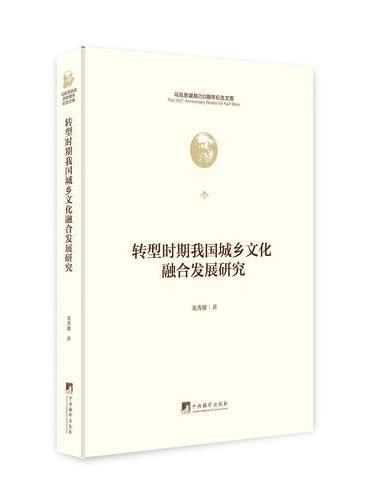转型时期我国城乡文化融合发展研究(马克思诞辰200周年纪念文库)