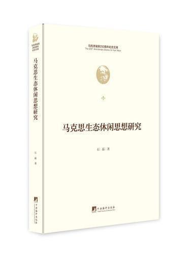 马克思生态休闲思想研究(马克思诞辰200周年纪念文库)
