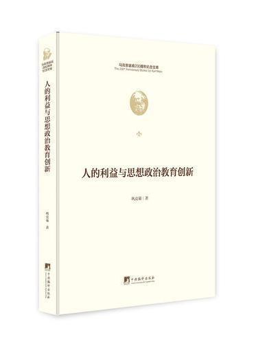 人的利益与思想政治教育创新(马克思诞辰200周年纪念文库)