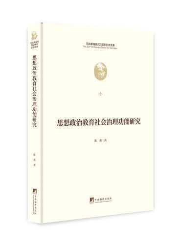 思想政治教育社会治理功能研究(马克思诞辰200周年纪念文库)
