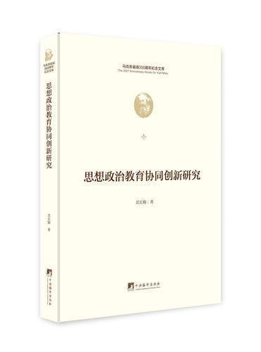 思想政治教育协同创新研究(马克思诞辰200周年纪念文库)