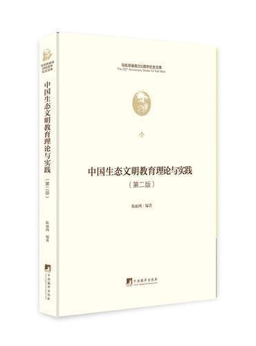 中国生态文明教育理论与实践(马克思诞辰200周年纪念文库)