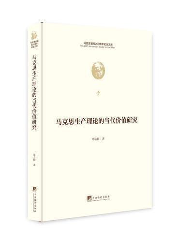 马克思生产理论的当代价值研究(马克思诞辰200周年纪念文库)