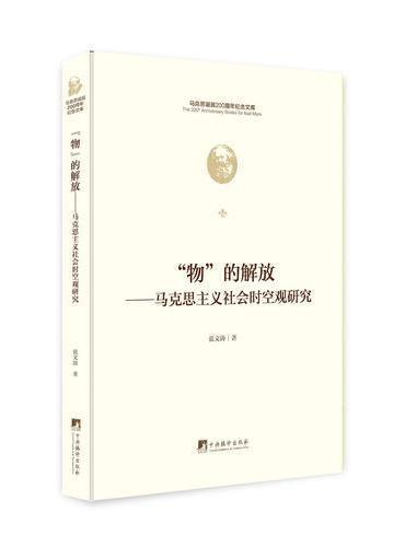 物的解放:马克思主义社会时空观研究(马克思诞辰200周年纪念文库)