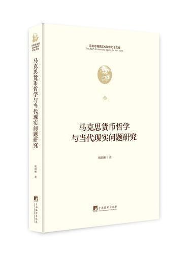马克思货币哲学与当代现实问题研究(马克思诞辰200周年纪念文库)