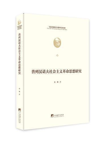 普列汉诺夫社会主义革命思想研究(马克思诞辰200周年纪念文库)