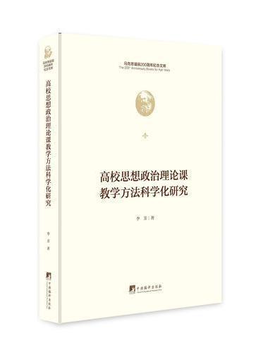 高校思想政治理论课教学方法科学化研究(马克思诞辰200周年纪念文库)