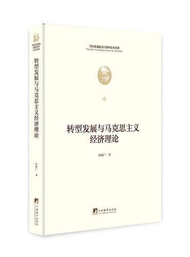 转型发展与马克思主义经济理论(马克思诞辰200周年纪念文库)