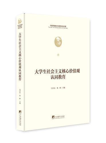 大学生社会主义核心价值观认同教育(马克思诞辰200周年纪念文库)