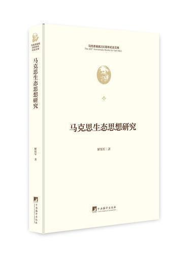 马克思生态思想研究(马克思诞辰200周年纪念文库)